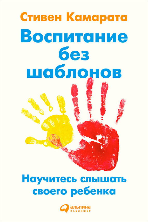 Стивен Камарата - Воспитание без шаблонов: Научитесь слышать своего ребенка