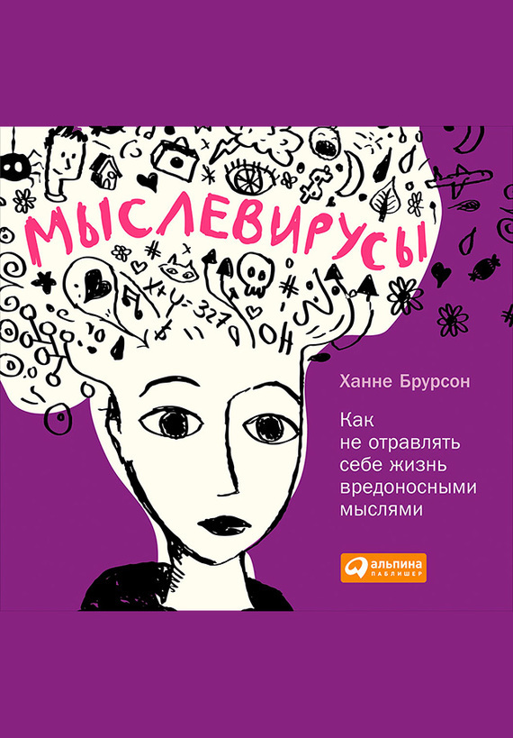 Обложка книги Мыслевирусы: Как не отравлять себе жизнь вредоносными мыслями, автор Брурсон, Ханне