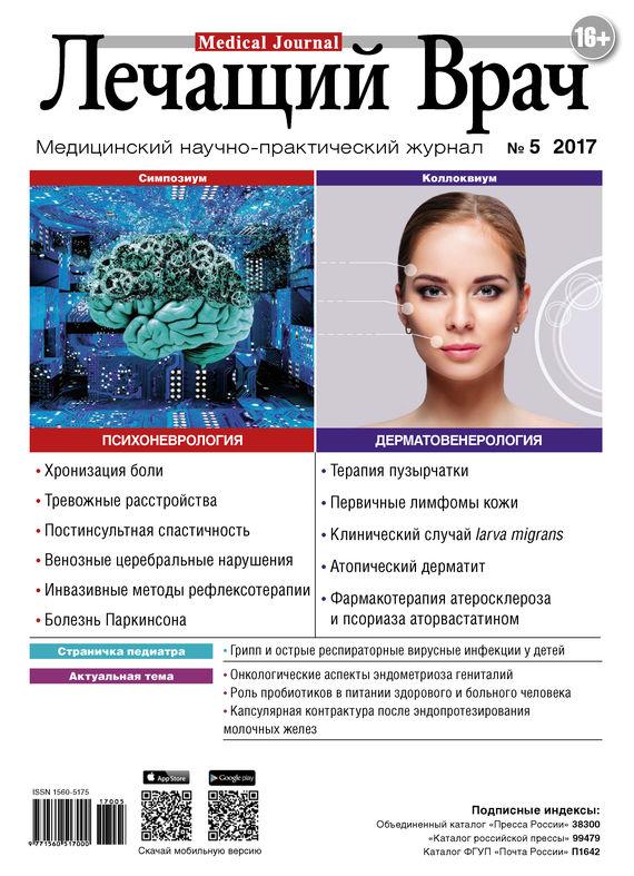 Журнал «Лечащий Врач» №05/2017