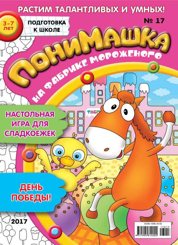 Открытые системы ПониМашка. Развлекательно-развивающий журнал. №17/2017 обучающие мультфильмы для детей где