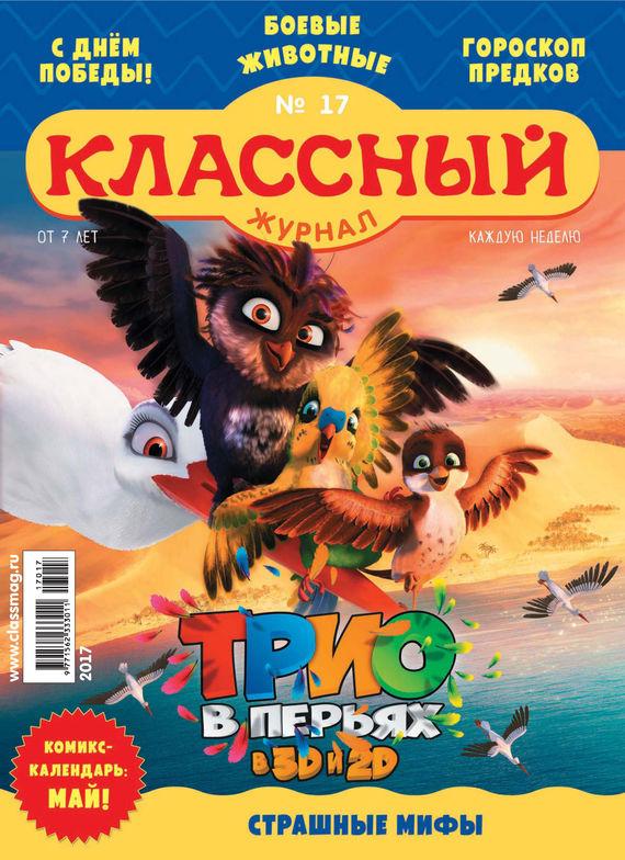 Классный журнал №17/2017