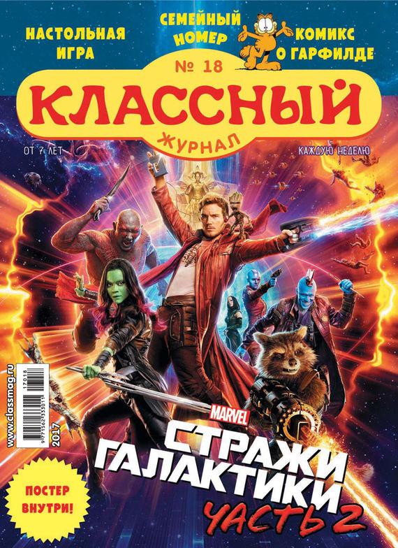 Классный журнал №18/2017