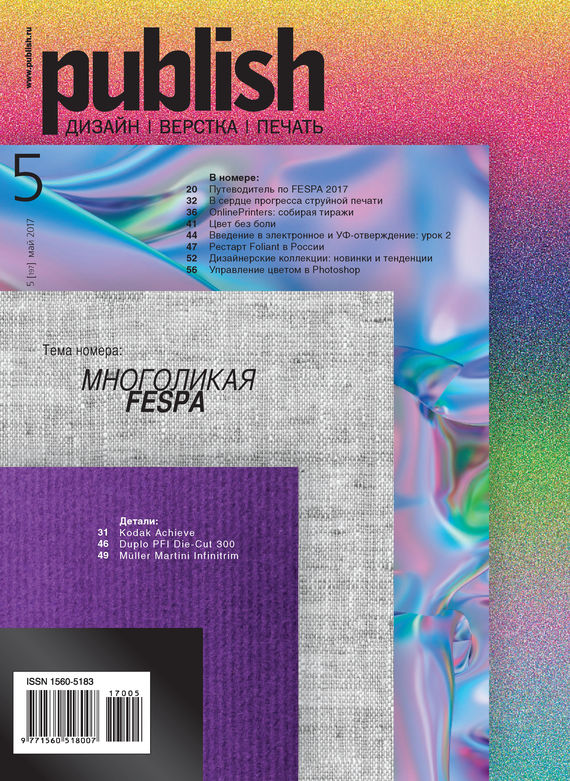 Открытые системы Журнал Publish №05/2017 открытые системы журнал publish 05 2014