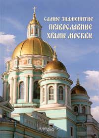 Отсутствует - Самые знаменитые православные храмы Москвы