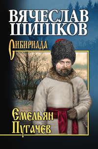 Шишков, Вячеслав  - Емельян Пугачев. Книга третья