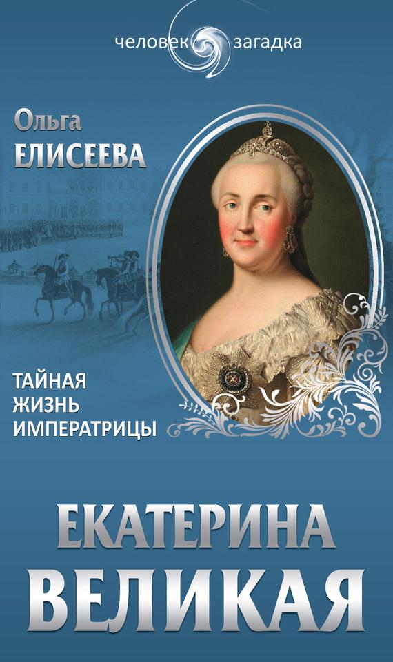 Ольга Елисеева
