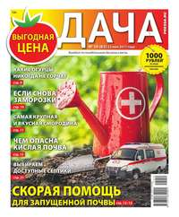 - Дача Pressa.ru 10-2017