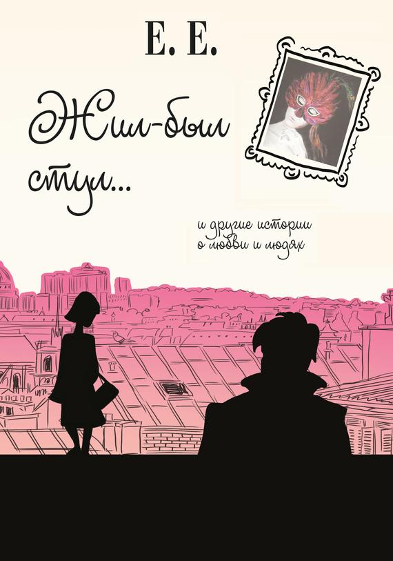 Жил-был стул и другие истории о любви и людях происходит романтически и возвышенно