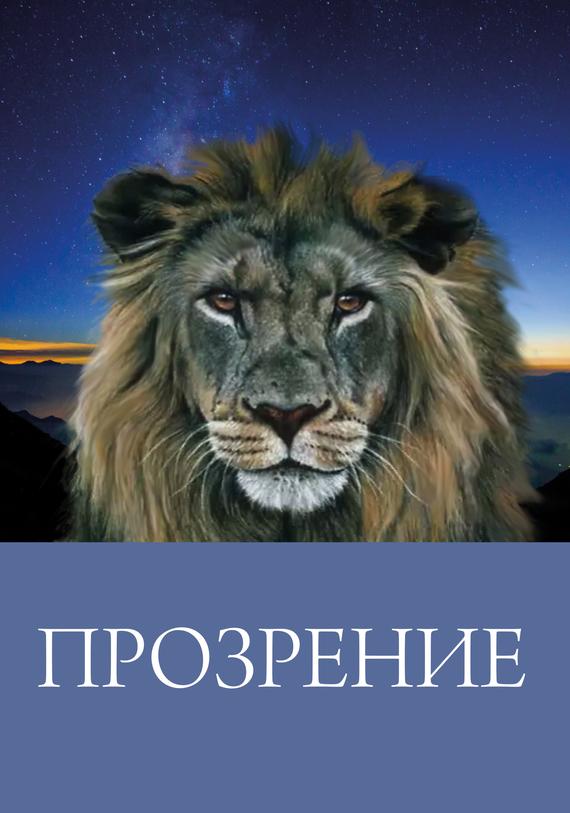 цена на Лев Шеромов Прозрение
