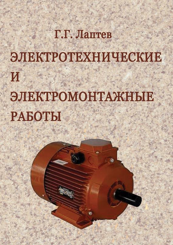 Георгий Лаптев - Электротехнические и электромонтажные работы