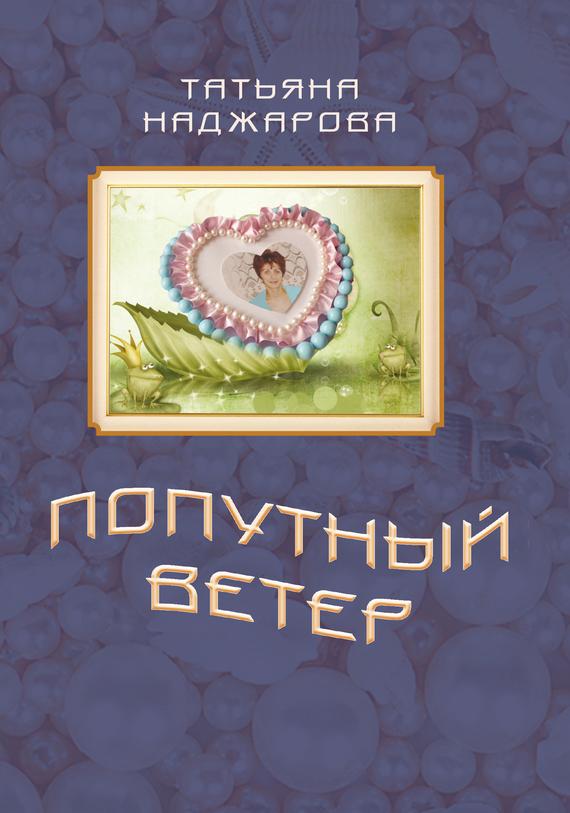 Татьяна Наджарова Попутный ветер избранные стихи