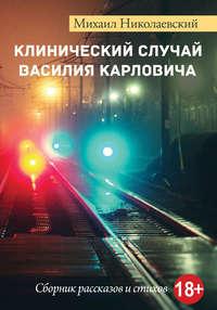 Николаевский, Михаил  - Клинический случай Василия Карловича