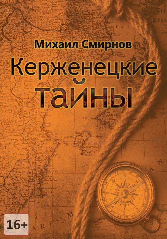 Михаил Смирнов Керженецкие тайны