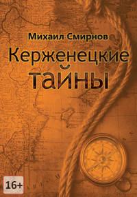 - Керженецкие тайны