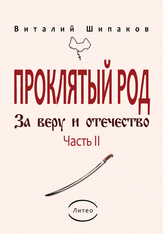 Виталий Шипаков Проклятый род. Часть 2. За веру иотечество рукавишников и проклятый род