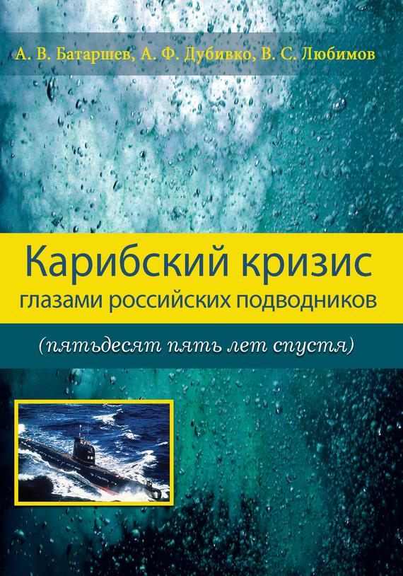 Анатолий Батаршев Карибский кризис глазами российских подводников (пятьдесят пять лет спустя)