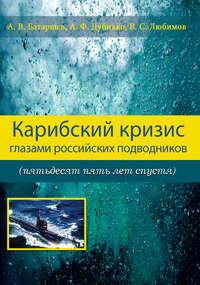 Батаршев, Анатолий  - Карибский кризис глазами российских подводников (пятьдесят пять лет спустя)