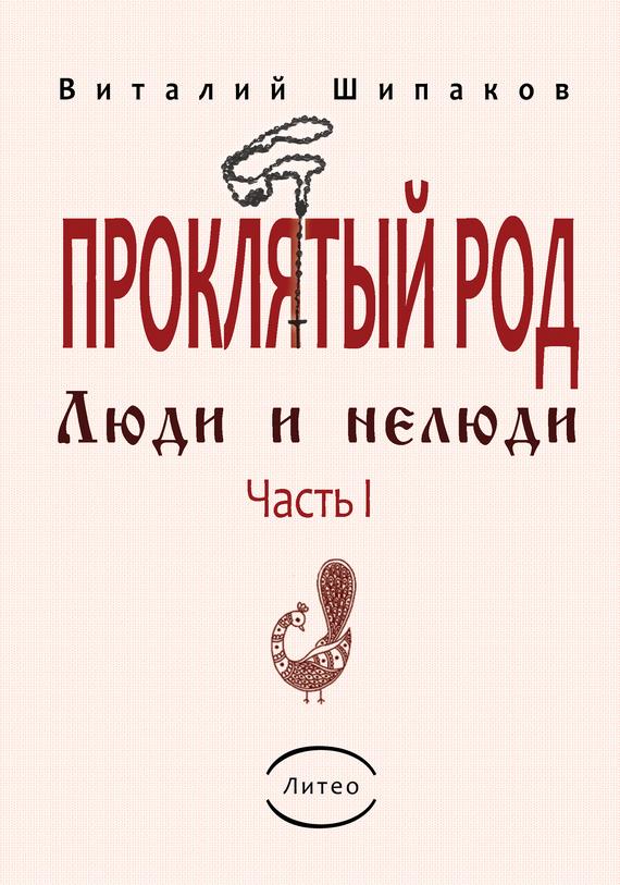Виталий Шипаков Проклятый род. Часть 1. Люди инелюди рукавишников и проклятый род