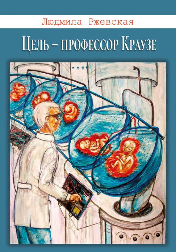 Обложка книги Цель – профессор Краузе, автор Людмила Ржевская
