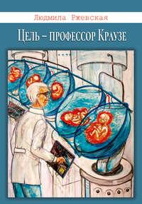 Ржевская, Людмила  - Цель – профессор Краузе