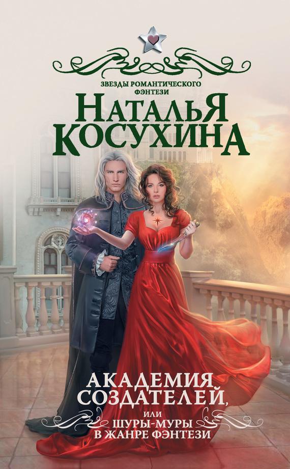 Наталья Косухина бесплатно
