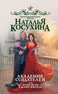 Косухина, Наталья  - Академия создателей, или Шуры-муры в жанре фэнтези