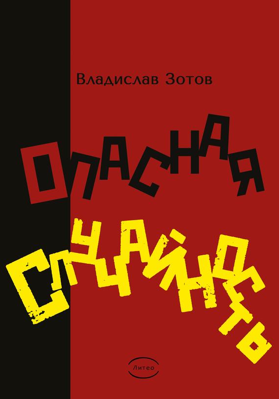 Владислав Зотов - ОПАСНАЯ СЛУЧАЙНОСТЬ. Книга первая. Синтезатор эмоций