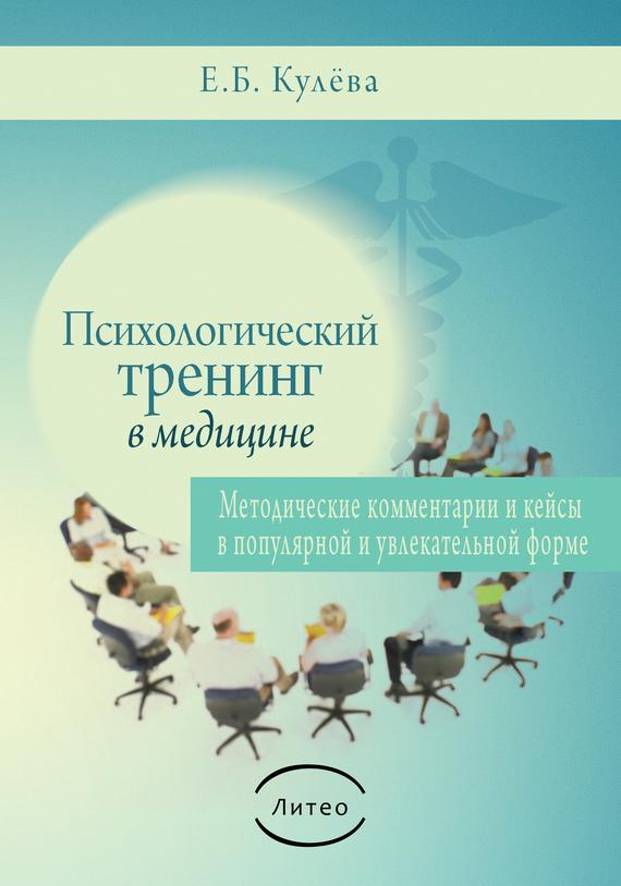 Психологический тренинг в медицине