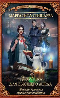 Гришаева, Маргарита  - Высшая правовая магическая академия. Ловушка для высшего лорда