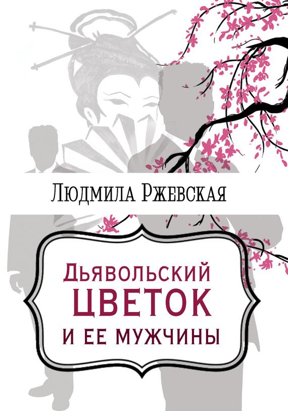 Людмила Ржевская Дъявольский цветок и ее мужчины красавица и чудовище dvd книга