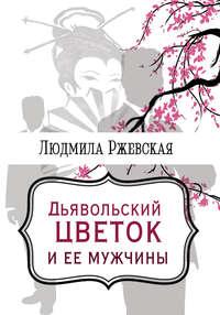 Ржевская, Людмила  - Дъявольский цветок и ее мужчины