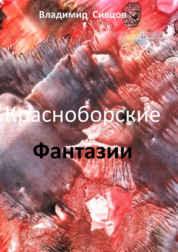 напряженная интрига в книге Владимир Сивцов