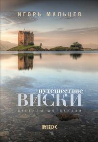 Мальцев, Игорь  - Путешествие виски: Легенды Шотландии