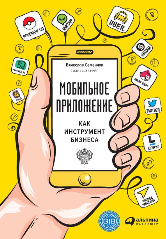 Вячеслав Семенчук. Мобильное приложение как инструмент бизнеса