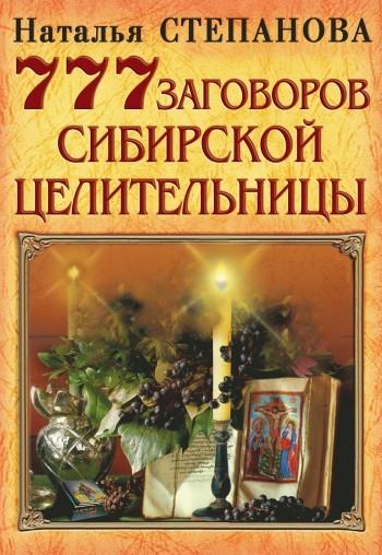 Наталья Степанова 777 заговоров сибирской целительницы баженова м 500 заговоров уральской целительницы на деньги…