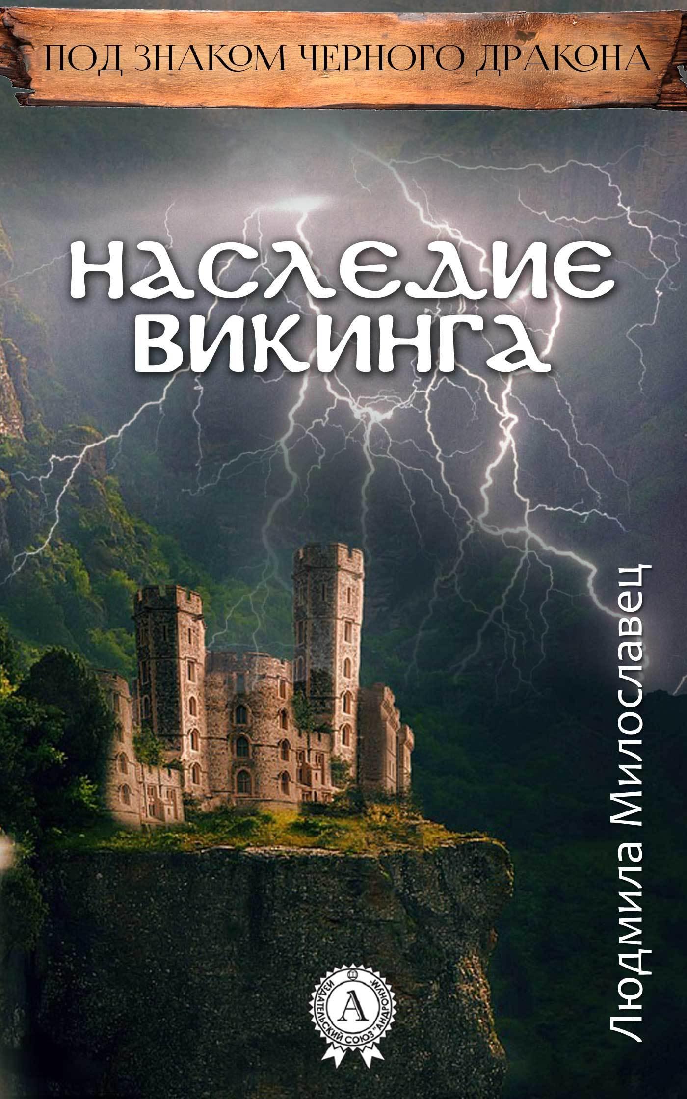 занимательное описание в книге Людмила Милославец