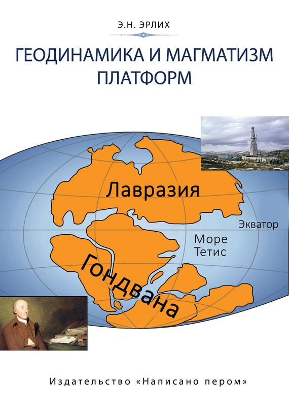 Геодинамика и магматизм платформ ( Эдуард Эрлих  )
