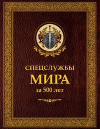Линдер, Иосиф  - Спецслужбы мира за 500 лет