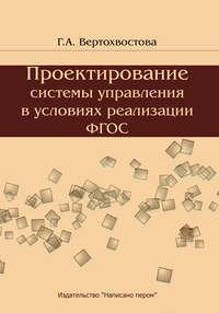 Отсутствует - Проектирование системы управления образовательной организацией в условиях реализации ФГОС