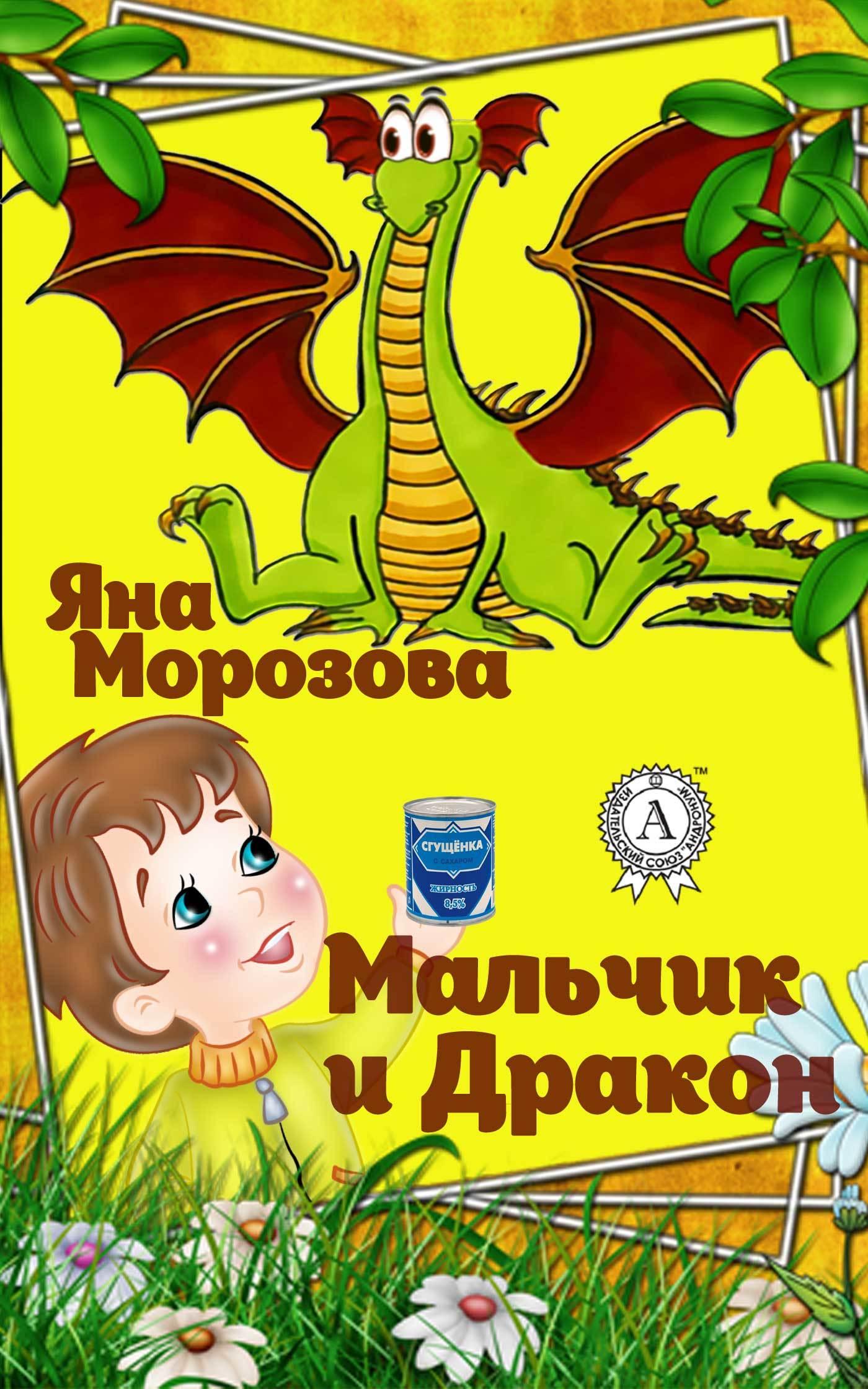 Яна Морозова бесплатно