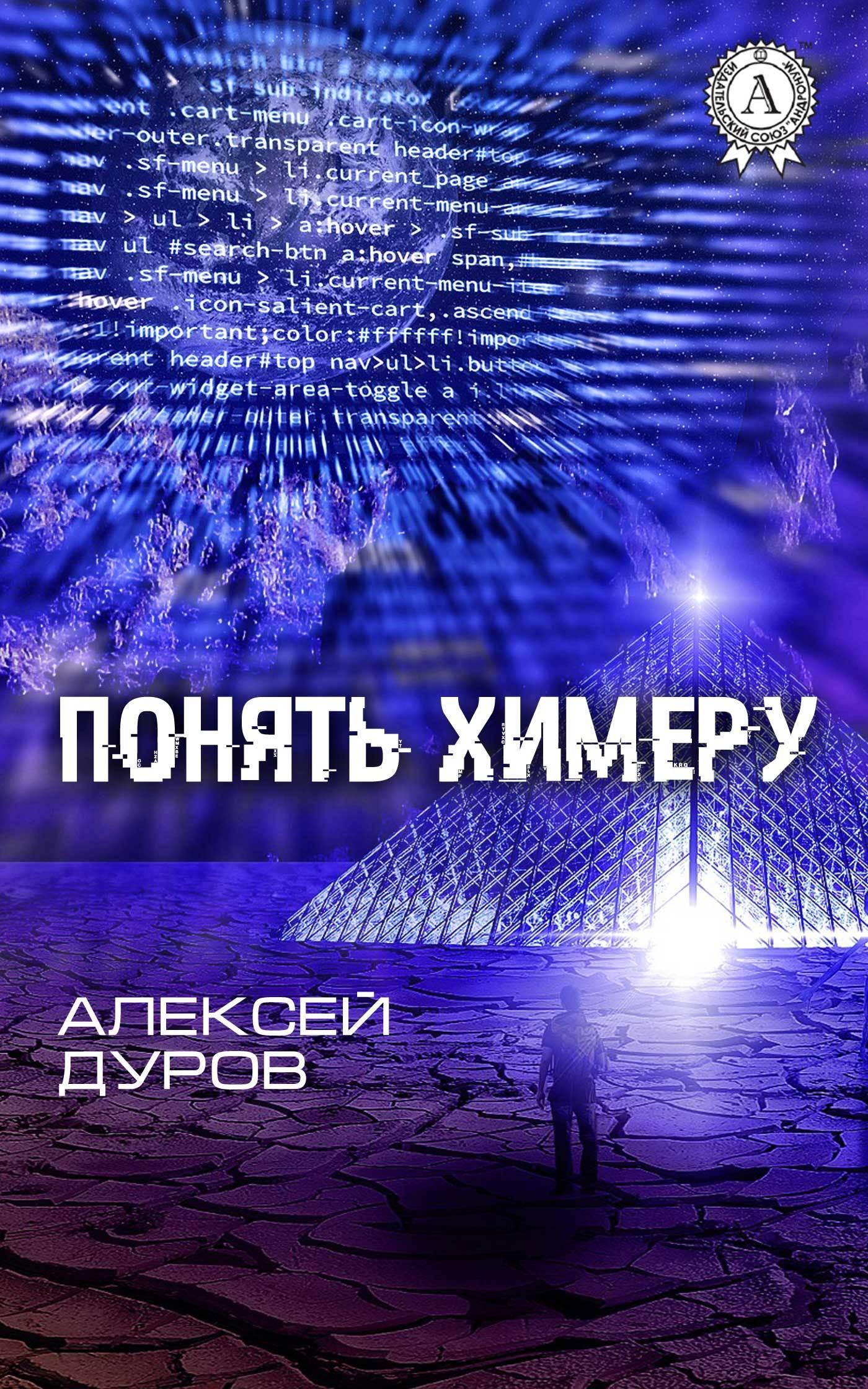Алексей Дуров - Понять химеру