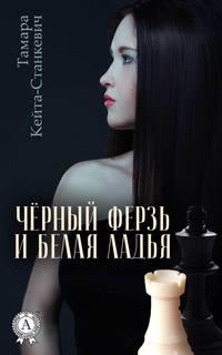 Кейта-Станкевич, Тамара  - Чёрный ферзь и белая ладья