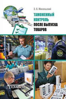 Эдуард Михальский Таможенный контроль после выпуска товаров михальский э таможенный контроль после выпуска товаров учебное пособие