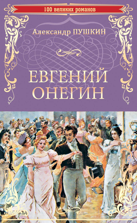 Скачать книгу пушкин евгений онегин pdf
