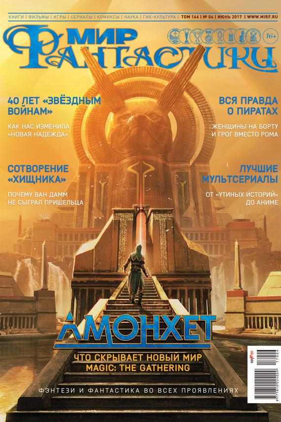 mirf.ru Мир фантастики №06/2017 magic the gathering амонхет – бустер