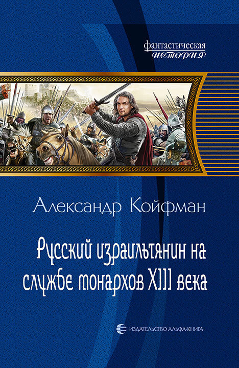 Александр Койфман Русский израильтянин на службе монархов XIII века тележка для фляги в твери