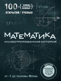 - Математика. Иллюстрированная история