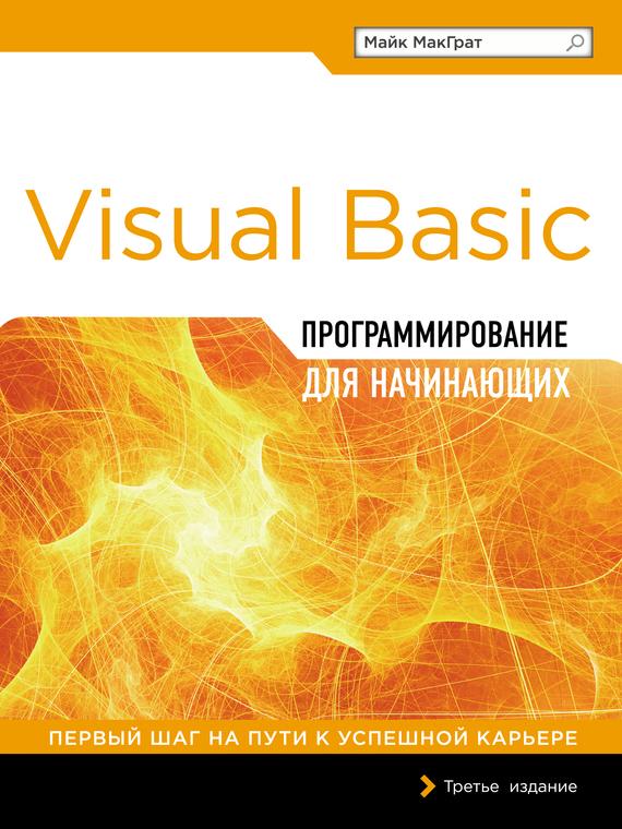 Майк МакГрат Visual Basic. Программирование для начинающих макграт майк программирование на java для начинающих