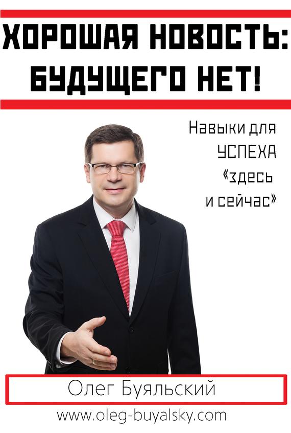 Олег Буяльский Хорошая новость: будущего нет!