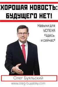 Буяльский, Олег  - Хорошая новость: будущего нет!